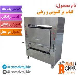 مشخصات کباب پز کشویی و ریلی