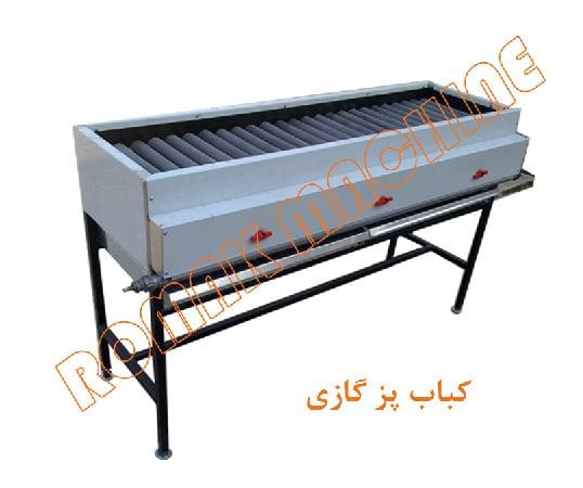 کباب پز گازی منقلی