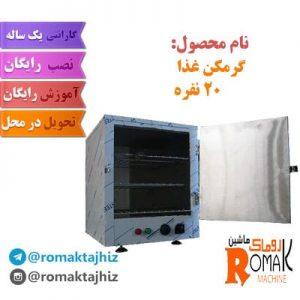 دستگاه گرمکن غذا از 20 نفره به بالا