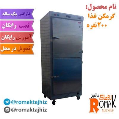 گرمکن غذا پرسنلی, گرمکن غذا 200 نفره, گرمکن غذا بزرگ, گرمکن غذا پایتخت, گرمکن غذا برای ادارات, گرمکن غذا صنعتی, دستگاه نگهداری غذا