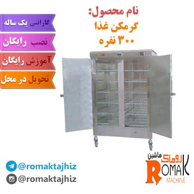 دستگاه گرمکن غذا 300 نفره, دستگاله گرمکن غذا, گرمکن غذای بزرگ, غذا گرمکن 300 نفره, گرمکن غذای صنعتی