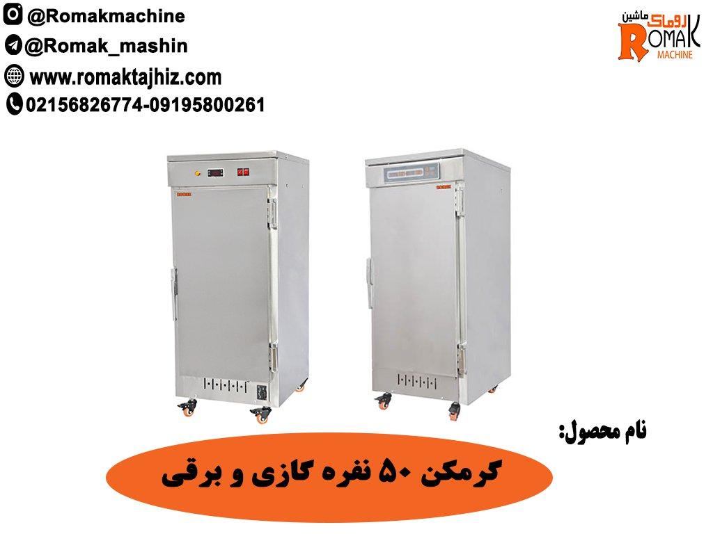 گرمکن یا گرمخانه غذا با قابلیت گرم نگه داشتن غذا با گاز و یا برق