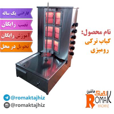 کباب ترکی رومیزی