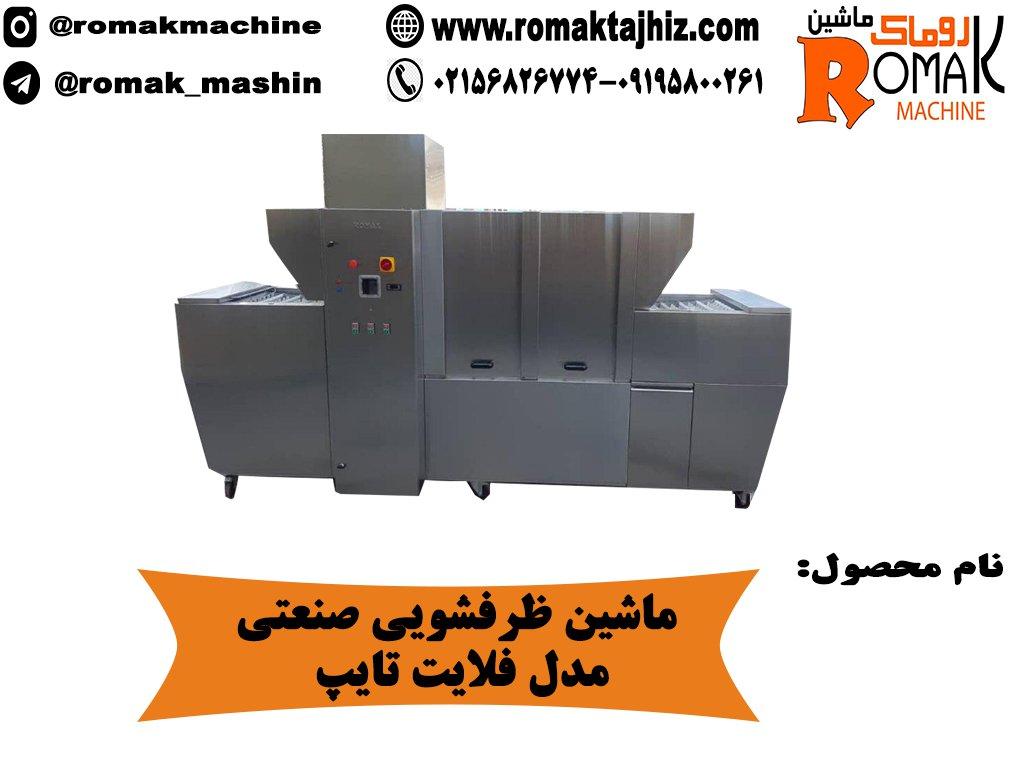 ماشین ظرفشویی صنعتی با قابلیت شتشو 1500 تا 6000 بشقاب در ساعت