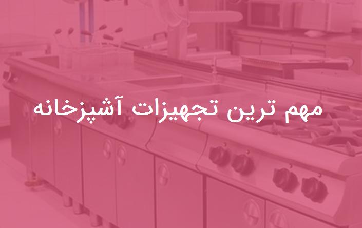 مهم ترین تجهیزات آشپزخانه صنعتی