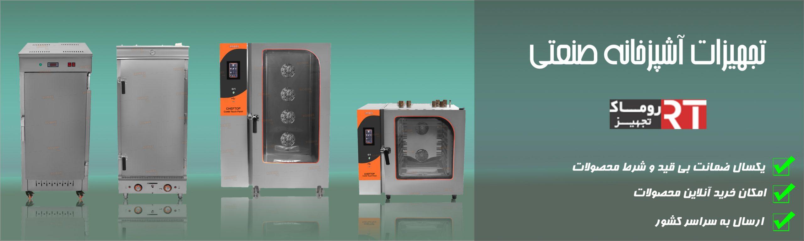 تجهیزات آشپزخانه صنعتی روماکینگ